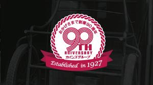 90周年記念